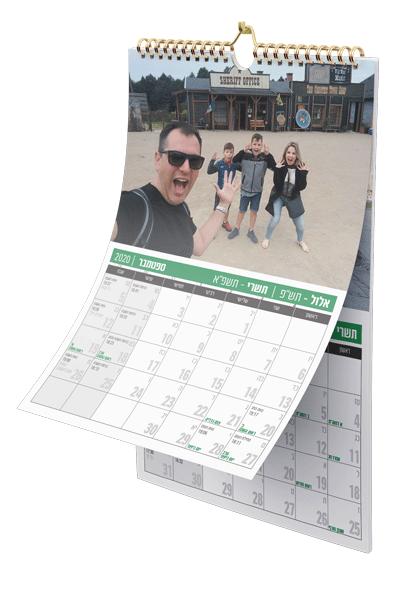 עיצוב לוח שנה עם תמונות משפחתיות